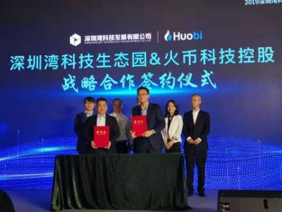 火币科技入驻深圳湾 打造全球领先综合技术服务企业