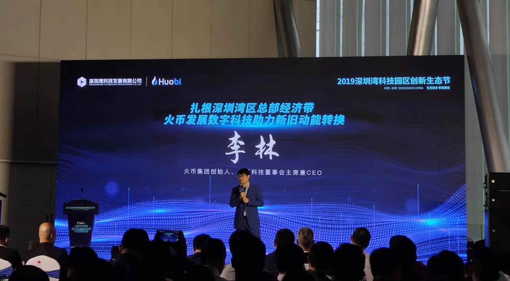 火币科技(01611)入驻深圳湾 圆桌沙龙探讨深圳区块链发展