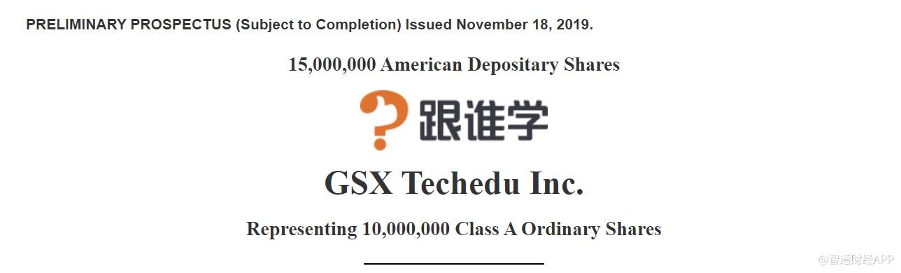 跟谁学(GSX.US)拟增发1500万股ADS,高榕资本等股东减持