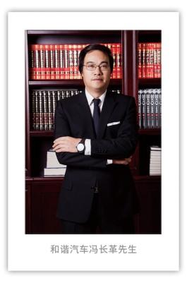 香港恒基(00012)主席李家杰战略投资和谐汽车(03836)