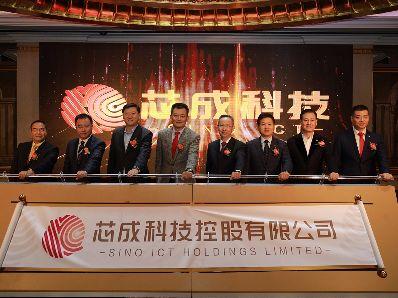 芯成科技(00365)战略合作协议签约暨揭牌仪式在深举行 获国开行等30亿元融资额度