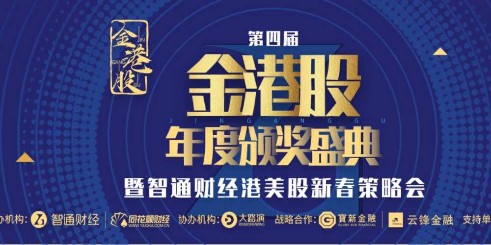 第四届金港股年度颁奖盛典暨智通财经港美股新春策略会