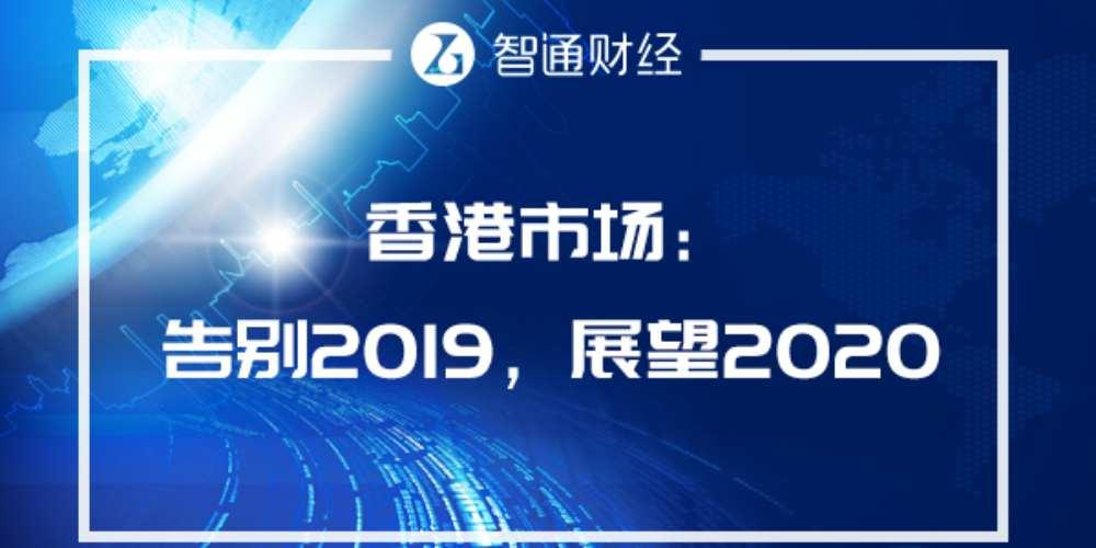 香港市场:告别2019,展望2020