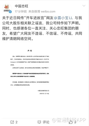 """忠旺回应""""故宫奔驰女""""事件:所涉房产与集团和大股东均无关系"""