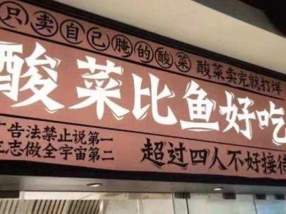 九毛九(09922):太二在各线城市有多少开店空间?