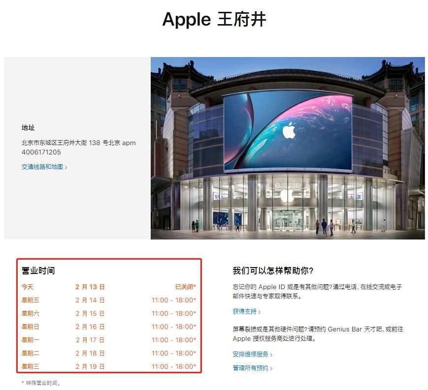 苹果(AAPL.US)北京五家零售店拟周五起恢复营业