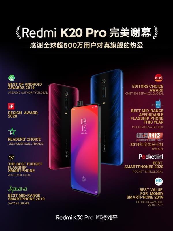 Redmi K20 Pro销量破500万完美谢幕 Redmi K30 Pro发布在即