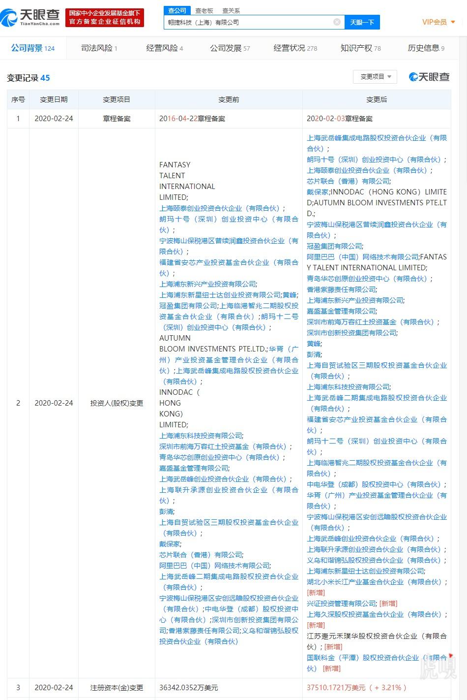 小米(01810)入股芯片公司翱捷科技