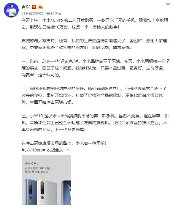 小米10 Pro二次开卖 售出近10万台
