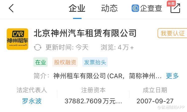 屡传被收购的神州租车(00699)发生工商变更:罗永波接任法定代表人