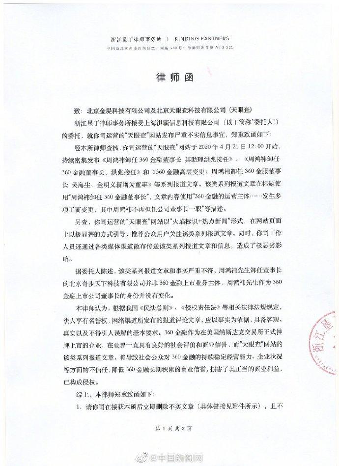 360金融(QFIN.US)准备起诉天眼查 称周鸿祎卸任董事长消息不实