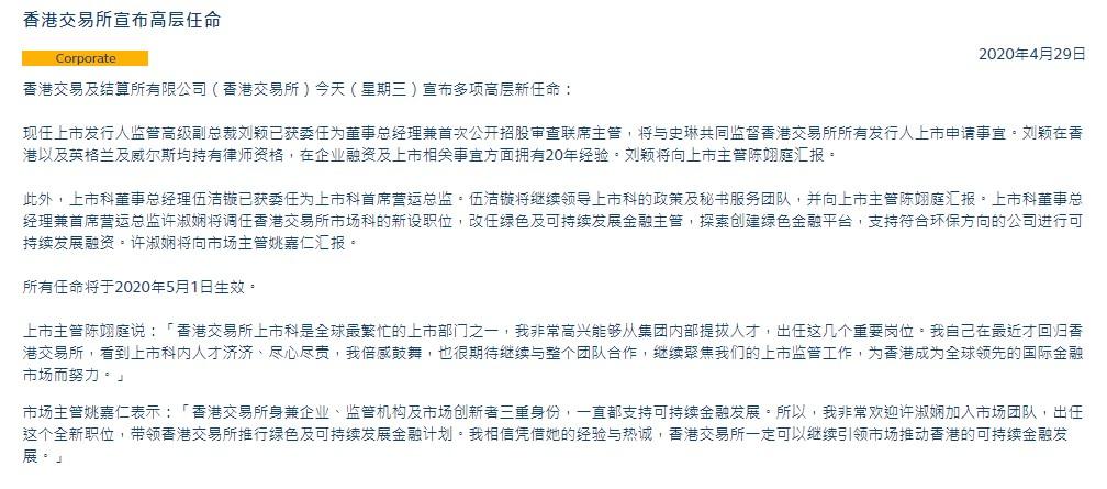 港交所(00388):任命刘颖担任首次公开招股审查联席主管
