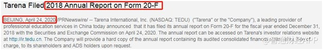 达内科技(TEDU.US)年报:2018年净亏损为5.92亿人民币,创始人持股比例为31.2%