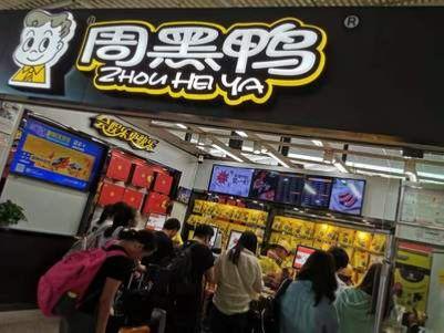 港股异动︱周黑鸭(01458)反弹11% 中期业绩预盈转亏 但目前大部分门店已重新开业